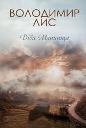 Діва Млинища - фото обкладинки книги