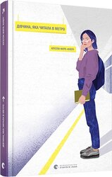 Дівчина, яка читала в метро - фото обкладинки книги