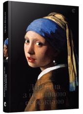 Дівчина з перловою сережкою - фото обкладинки книги