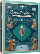 Дочка чарівниць - фото обкладинки книги