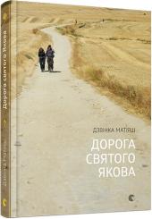 Дорога святого Якова - фото обкладинки книги