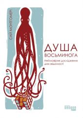 Душа восьминога. Неймовірне дослідження див свідомості - фото обкладинки книги
