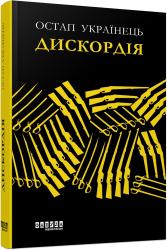 Дискордія - фото обкладинки книги
