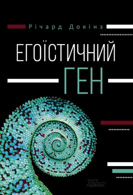 Егоїстичний ген - фото книги