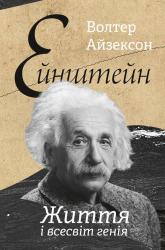 Ейнштейн. Життя і всесвіт генія - фото обкладинки книги