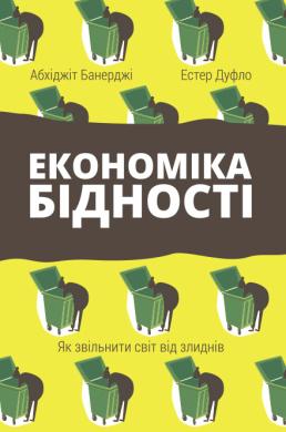 Економіка бідності - фото книги