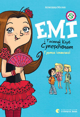 Емі і Таємний Клуб Супердівчат. Гурток іспанської - фото книги