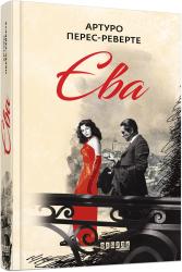 Єва - фото обкладинки книги