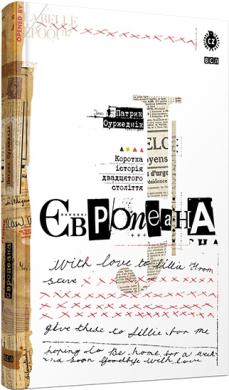 Європеана - фото книги