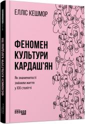 Феномен культури Кардаш'ян - фото обкладинки книги
