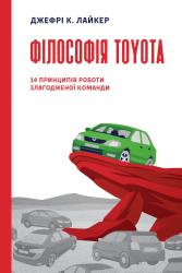 Філософія Toyota. 14 принципів роботи злагодженої команди - фото обкладинки книги