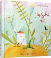 Гарбузовий рік - фото обкладинки книги