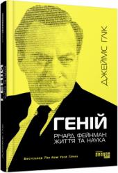 Геній. Річард Фейнман: життя та наука - фото обкладинки книги