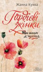 Гордієві жінки - фото обкладинки книги