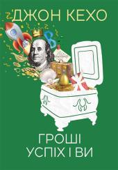 Гроші, успіх і ви - фото обкладинки книги
