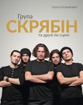 Група Скрябін та друзі по сцені - фото обкладинки книги