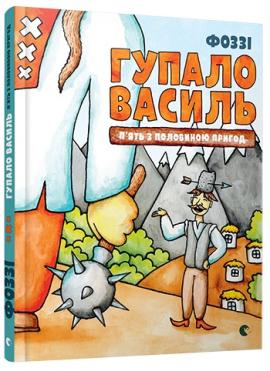 Гупало Василь. П'ять з половиною пригод - фото книги