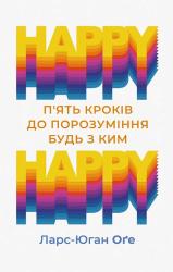 HAPPY HAPPY: 5 кроків до порозуміння будь з ким - фото обкладинки книги