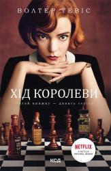 Хід королеви - фото обкладинки книги