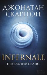 Infernale. Пекельний сеанс - фото обкладинки книги