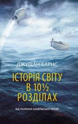 Історія світу в 10 1/2 розділах - фото обкладинки книги