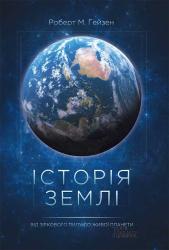 Історія Землі. Від зіркового пилу до живої планети - фото обкладинки книги