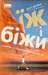 Їж і біжи. Неймовірна історія вегана-ультрамарафонця - фото обкладинки книги