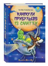 Канікули прибульців із Саллатти - фото обкладинки книги