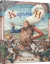 Карлик Ніс - фото обкладинки книги