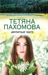 Карпатське танго - фото обкладинки книги