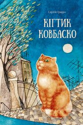 Кігтик Ковбаско - фото обкладинки книги