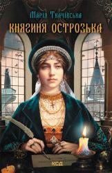 Княгиня Острозька - фото обкладинки книги