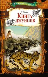 Книга джунглів - фото обкладинки книги