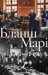 Книга про Бланш і Марі - фото обкладинки книги