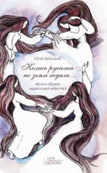 Колись русалки по землі ходили Жіночі образи української міфології - фото обкладинки книги