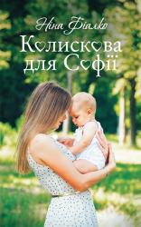 Колискова для Софії - фото обкладинки книги