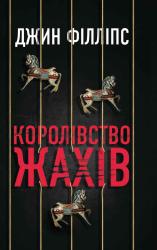 Королівство жахів - фото обкладинки книги