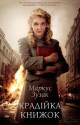 Крадійка книжок - фото обкладинки книги