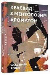 Краєвид з ментоловим ароматом - фото обкладинки книги