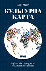 Культурна карта. Бар'єри міжкультурного спілкування в бізнесі - фото обкладинки книги