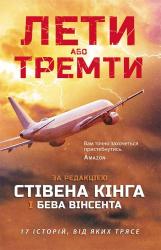 Лети або тремти - фото обкладинки книги