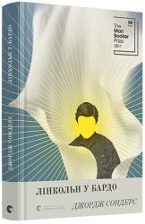 Лінкольн у бардо - фото обкладинки книги