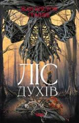 Ліс духів - фото обкладинки книги