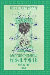Магічні таємниці мольфарів - фото обкладинки книги