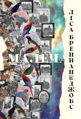 Малеча - фото книги