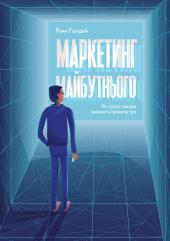 Маркетинг майбутнього. Як ґроуз-хакери змінюють правила гри - фото обкладинки книги