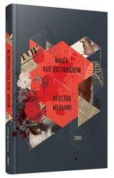 Маша, або Постфашизм - фото обкладинки книги