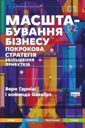 Масштабування бізнесу - фото обкладинки книги