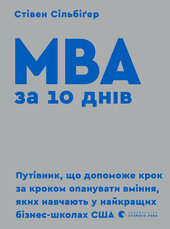 MBA за 10 днів - фото обкладинки книги