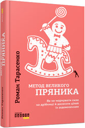 Метод великого пряника - фото обкладинки книги